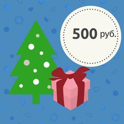 500 руб. на счет в подарок!