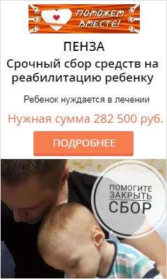 Помощь ребенку